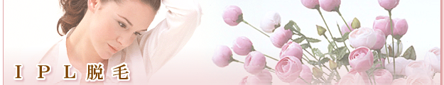 エステ 埼玉県越谷市 脱毛 アートメイク フェイシャルエステ 【M'sビューティー】